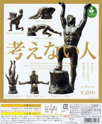 【動漫瘋】  預約 9月 轉蛋 扭蛋 T-ARTS  無思考石雕人 沉思者雕像一套6款