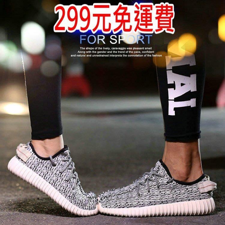 本月特價299元免運費 韓國明星流行同款 舒適透氣防滑運動鞋 情侶鞋 休閒鞋 慢跑步鞋懶人鞋 椰子鞋(YZ88現+預)