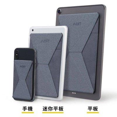 美國 MOFT X 可摺式手機/平板支架
