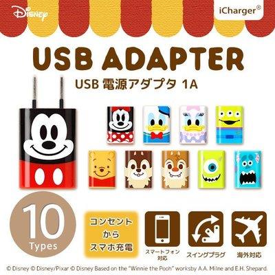 尼德斯Nydus 日本正版 迪士尼 插頭 充電器 USB變壓器 豆腐頭 轉接頭 iPhone7 安卓適用