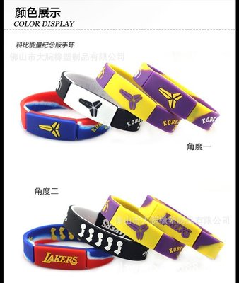湖人隊KOBE籃球星能量手環科比退役紀念禮品腕帶運動矽膠手環