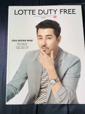 韓流 收藏出清~ 車勝元 代言 Lotte Duty Free 免稅店雜誌 中韓文版 2016 9月號