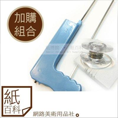 【紙百科】台製H007保麗龍切割器+補充線組