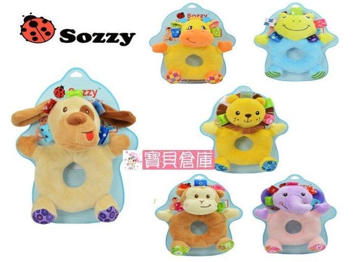 寶貝倉庫~Sozzy嬰兒動物造型手搖鈴~寶圓形寶手搖鈴~抓握益智玩具~幼兒手抓毛絨搖鈴~帶搖鈴~0-1歲~6款可挑