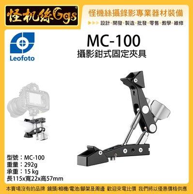 怪機絲 Leofoto 徠圖 MC-100 攝影鉗式固定夾具 固定夾 蟹鉗夾 大力夾 怪手夾 圓管夾 承重15kg