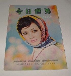 [賞書房] 懷舊----民國61年雜誌 《今日世界》 封面--影星 --唐寶雲