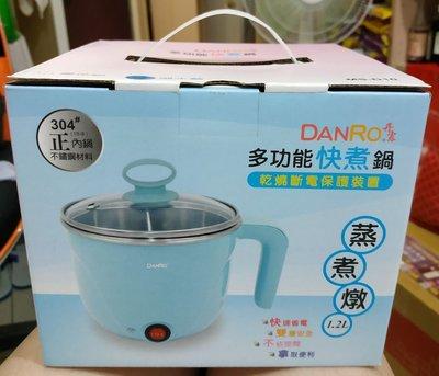 DanRO多功能快煮鍋
