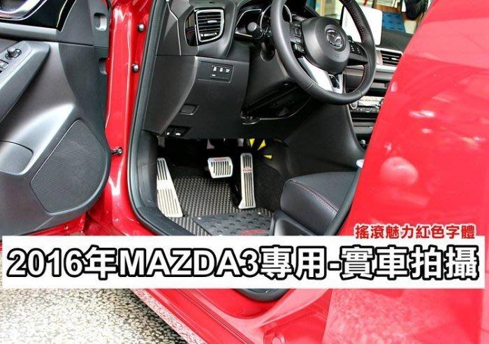 大新竹【阿勇的店】2016年後 魂動 新馬2 MAZDA2 專用免打孔煞車油門休息踏板 白金髮絲紋高品質止滑膠墊絕不鬆動
