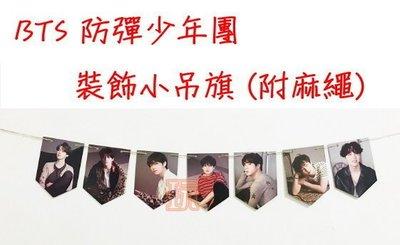 現貨?BTS 防彈少年團雙面寫真小吊旗 海報裝飾附麻繩(一套7張) E751-P【玩之內】韓國 金泰亨 J-HOPE