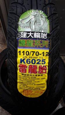 G車王 建大 K6025 鱷龍胎 高速輪胎 110/70-12 120/70-12 130/70-12  新上市 耐磨胎