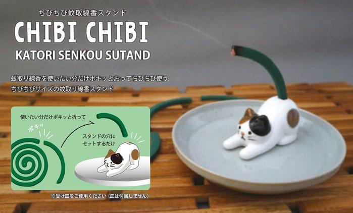 日本Decole可愛貓咪款蚊香器  蚊香架  陶瓷