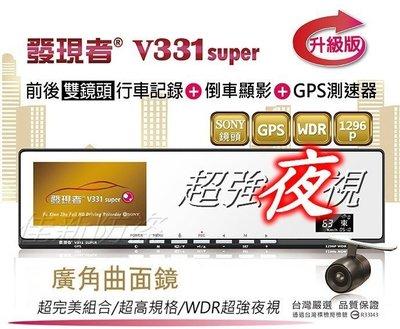 (佳新)贈32G  【發現者】V331super 超強夜視 行車記錄器 *前後雙鏡頭/倒車自動顯影/GPS測速器