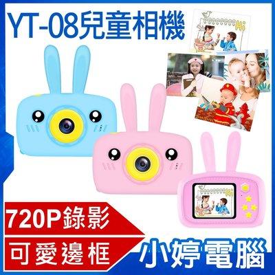 【小婷電腦*兒童攝影機】全新 YT-08兒童相機 720P錄影高畫質/視訊/可愛邊框/計時自拍/矽膠/停課不停學
