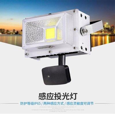 5Cgo【權宇】LED戶外抗颱防風防水型獨家微波雷達360度全方位自動感應照明燈IP66 另50W 40W 10W 含稅
