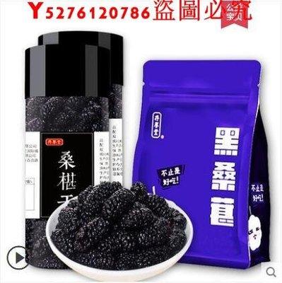 (滿299出貨)桑葚幹 新疆新鮮黑桑椹茶泡水 黑桑葚果乾非特級500g