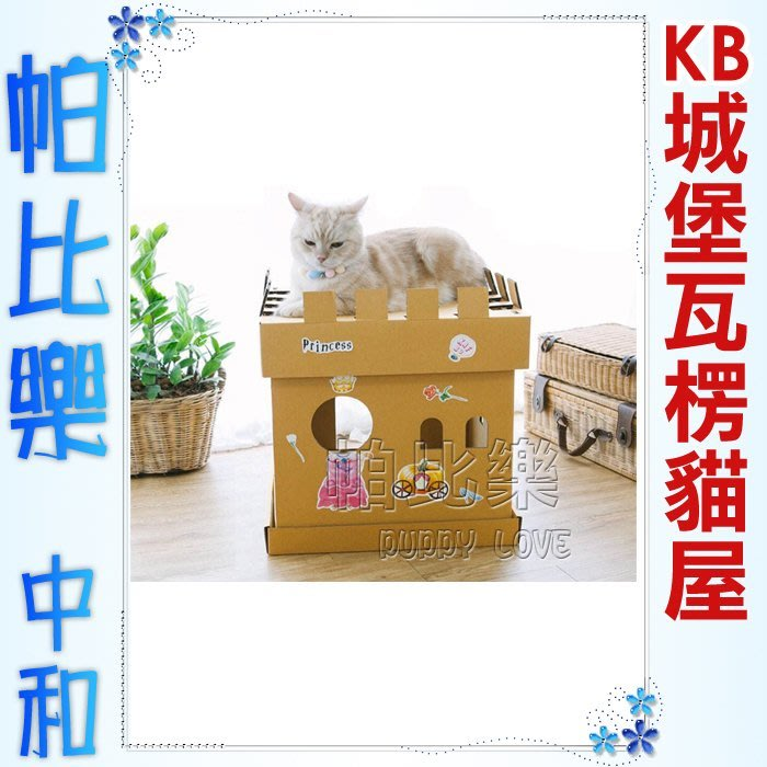帕比樂-KB.愛貓城堡高質感瓦楞貓屋系列4406騎士款/4505公主款/4604巫師款,遊戲休憩多功能