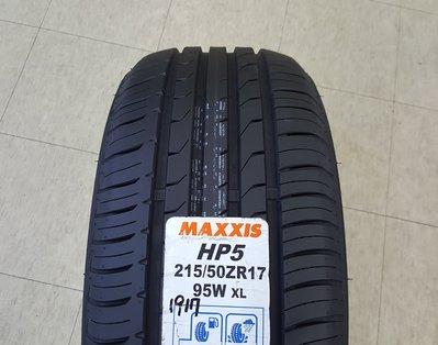 【杰 輪】MAXXIS 馬吉斯  HP5 215/ 55-17 低噪音高舒適性為濕地操控而生 本月特價中歡迎詢價 高雄市