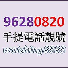 靚手提機電話幸運號碼 NUMBER ABC MOBILE 4G本地話音通話數據儲值卡咭 96280820 售價$1300