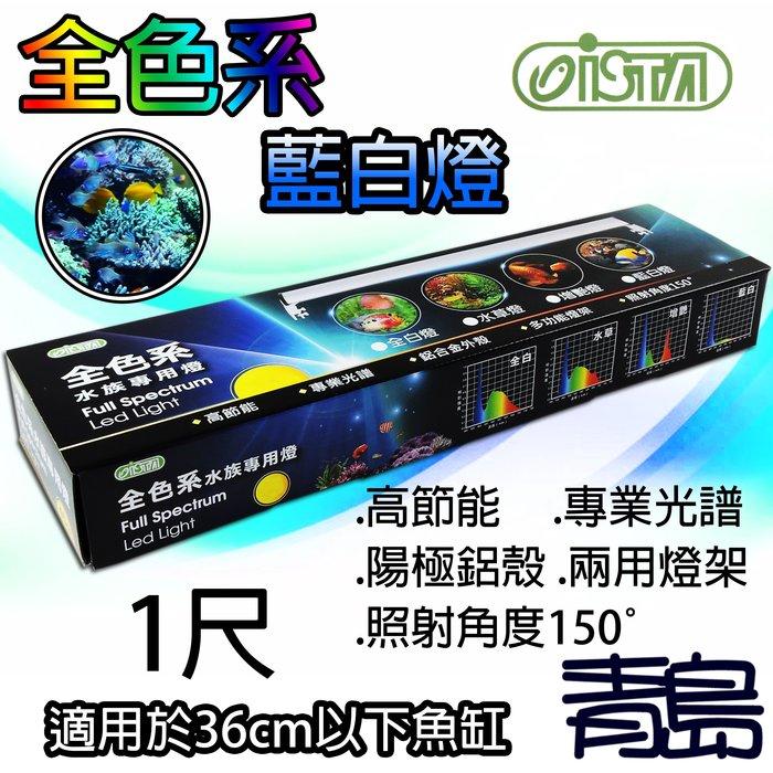 B。。。青島水族。。。IL-410-B台灣ISTA伊士達-LED全色系 跨燈 高節能==藍白燈/30cm/1尺
