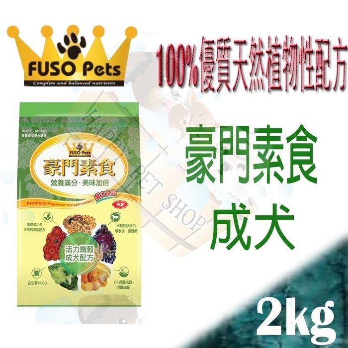 &12包免運& 福壽 豪門素食 成犬狗飼料-2kg ( 維吉 博士巧思素食另一個選擇)