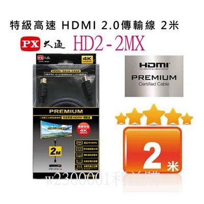大通 PREMIUM 特級高速 4K @60HZ超高解析2.0版HDMI線 HD2-2MX 2米 利益購 批售