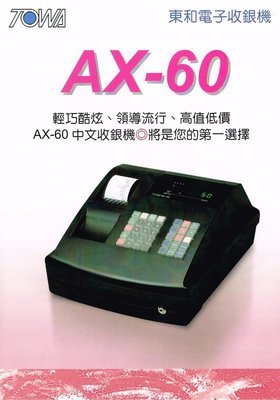 TOWA AX-60中文熱感收據式收銀機(另有二聯式.三聯式收銀機A600.A330)