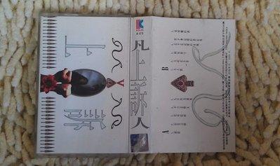 【李歐的音樂】歌林唱片1994年 小胖老師 袁惟仁 凡人 上訴 錄音帶卡帶有歌詞下標就賣