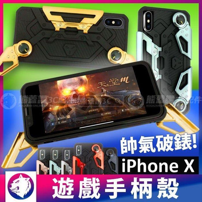 【手機遊戲神器】 iPhoneX 遊戲手柄殼 手機殼 手機遊戲殼 遊戲手把殼 螃蟹殼 傳說對決 天堂M 遊戲殼 保護殼