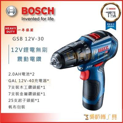 *吳師傅工具*博世 BOSCH GSB 12V-30 12V無刷震動電鑽優惠套裝組(附2.0AH電池*2)木.鐵鑽頭組