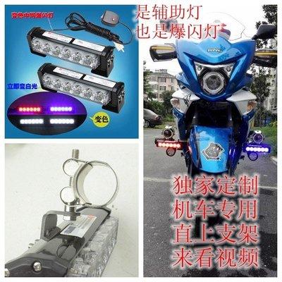 摩托車爆閃燈射燈輔助燈警示燈春風國賓爆閃燈寶馬射燈