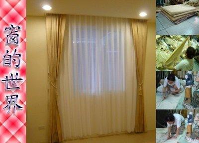 【窗的世界】20年專業製作達人,造型窗紗窗簾#003(超夢幻雪紡紗)