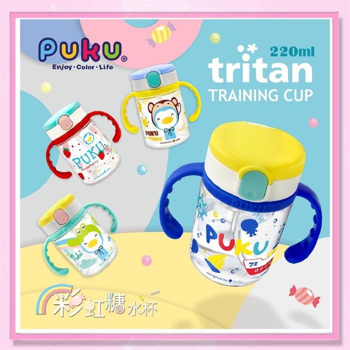 <益嬰房>PUKU藍色企鵝 - 彩虹糖 Tritan吸管練習喝水杯 220ml