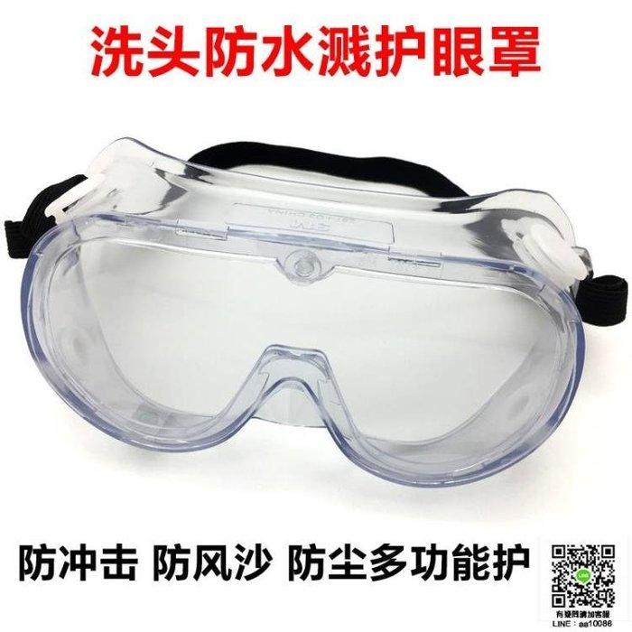 護目鏡 割雙眼皮 手術後洗頭防水眼罩洗澡臉護目鏡防塵防風沙漂流眼鏡 99一件免運居家