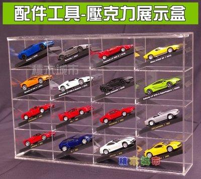 【積木城市】配件工具 適用7-11藍寶堅尼、法拉力合金車模型壓克力展示盒 (防塵拉門式) B161