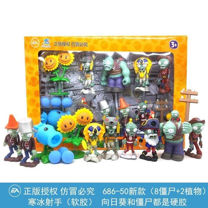 ☆║♥愷心小舖♥║☆新款 正版植物大戰殭屍 Plants VS Zombies 兒童玩具 桌遊 10只大禮盒~送遊戲墊唷!現貨2組!