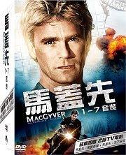 <<影音風暴>>(歐美影集1511)馬蓋先1-7季套裝 DVD 全7套影集(下標即賣)48