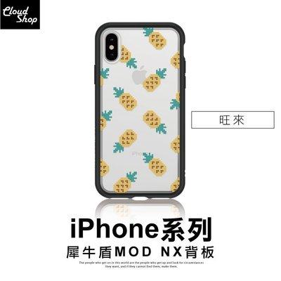 犀牛盾 MOD NX 背板 旺來 鳳梨 iPhone XS MAX X XR 8 7 Plus 手機背蓋配件 保護板 圖