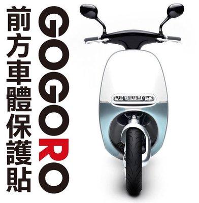 GOGORO 前方車體 保護貼(有霧面,亮面,S1)