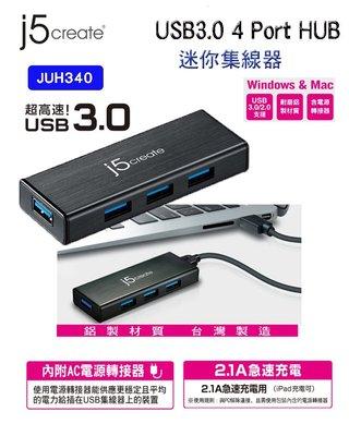 【開心驛站】凱捷 j5 create JUH340 USB 3.0 4埠迷你集線器