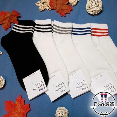 🌸🇰🇷 韓國襪🌸 [現貨 白色三條紋 三條槓] 正韓短襪 船型襪 韓妞必備基本款 可愛百搭款 學生襪 Fun襪襪