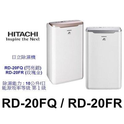 【泰宜】HITACHI 日立RD-20FR 除濕機10L【另有DW-L10FT KC-JH50T】