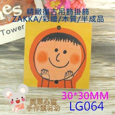 LG064【每個16元】30*30MM精緻復古文青彩繪木質掛飾(微笑娃娃雙孔款)☆耳環配飾吊墜吊飾【簡單心意素材坊】