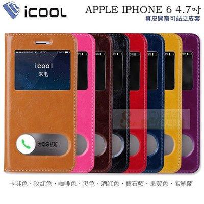 日光通訊@iCOOL原廠 APPLE iPhone 6 4.7吋 真皮雙孔開窗硬殼側掀皮套 滑動接聽站立式側翻保護套