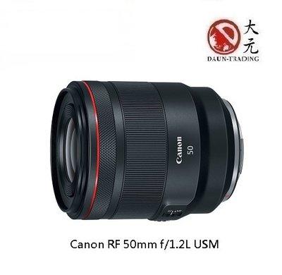 *大元˙新北*【現金優惠】Canon RF 50mm f/1.2L USM 大光圈 人像鏡 公司貨