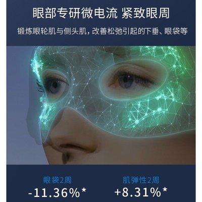 眼部按摩器日本YAMAN雅萌眼部美容儀器夜貓眼罩去黑眼圈眼袋提拉緊致美眼儀