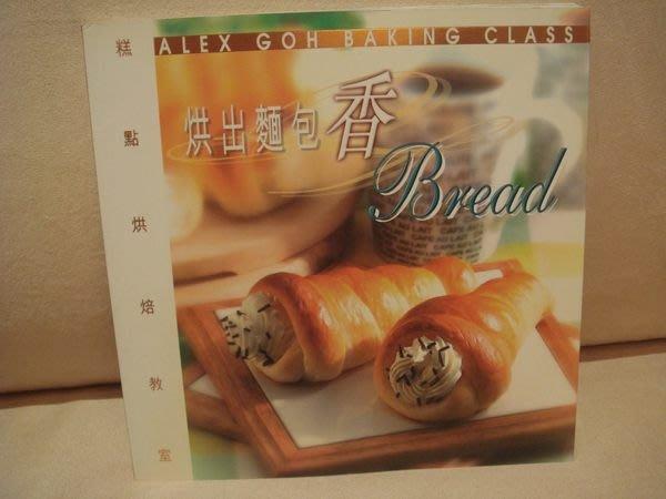 全新港版食譜,Alex Goh 【烘出麵包香 Bread】,低價起標無底價!本商品免運費!