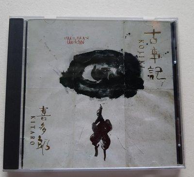 喜多郎KITARO《古事記》(美國進口版) 優美專輯.飄逸的音符如行雲流水般的流暢好聽【片優如新】