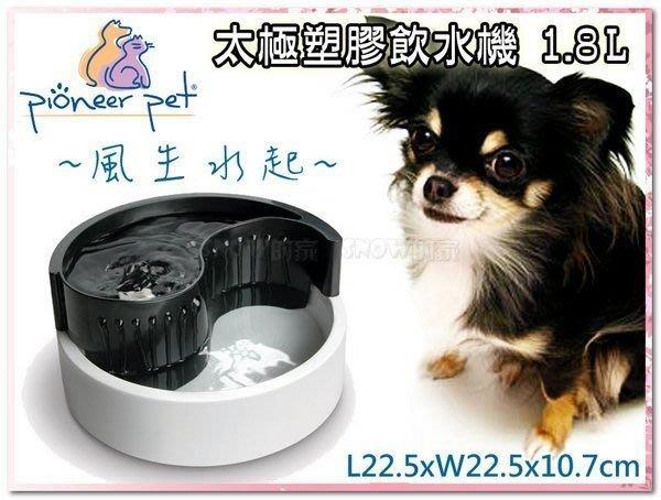 訂購@☆SNOW☆美國Pioneer Pet 風生水起塑膠飲水機1.8L #3004太極造型(82980023