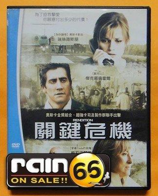 ⊕Rain65⊕正版DVD【關鍵危機/Rendition】-金法尤物-瑞絲薇斯朋*梅莉史翠普*傑克葛倫霍(直購價)