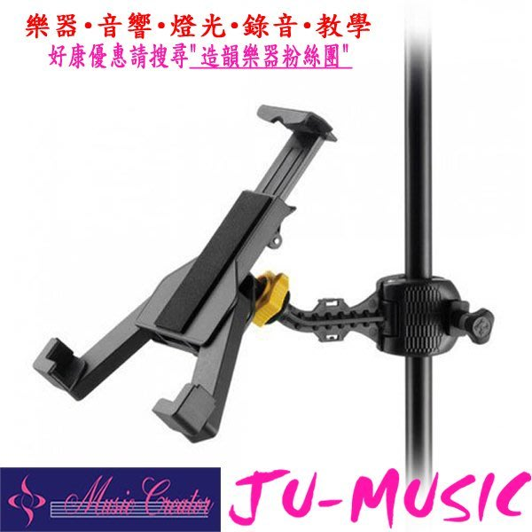 造韻樂器音響- JU-MUSIC - 全新 海克力斯 Hercules DG305B 智慧型 平板架 Appl iPad